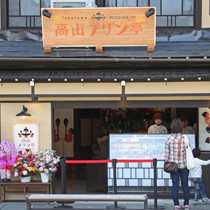 【高山プリン亭 グランドオープン!】4月19日、高山プリン亭がグランドオープンを迎えました! ここでしか食べられない美味しいプリンを販売していきますので、 是非お立ち寄りください!!