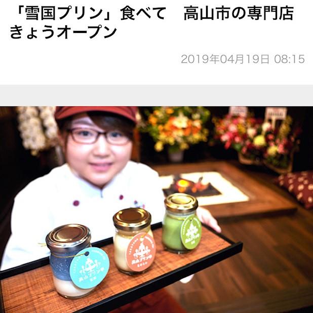 岐阜新聞に掲載されました!!