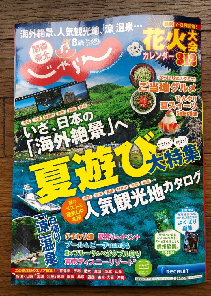 関東東北じゃらん8月号に掲載されました!!