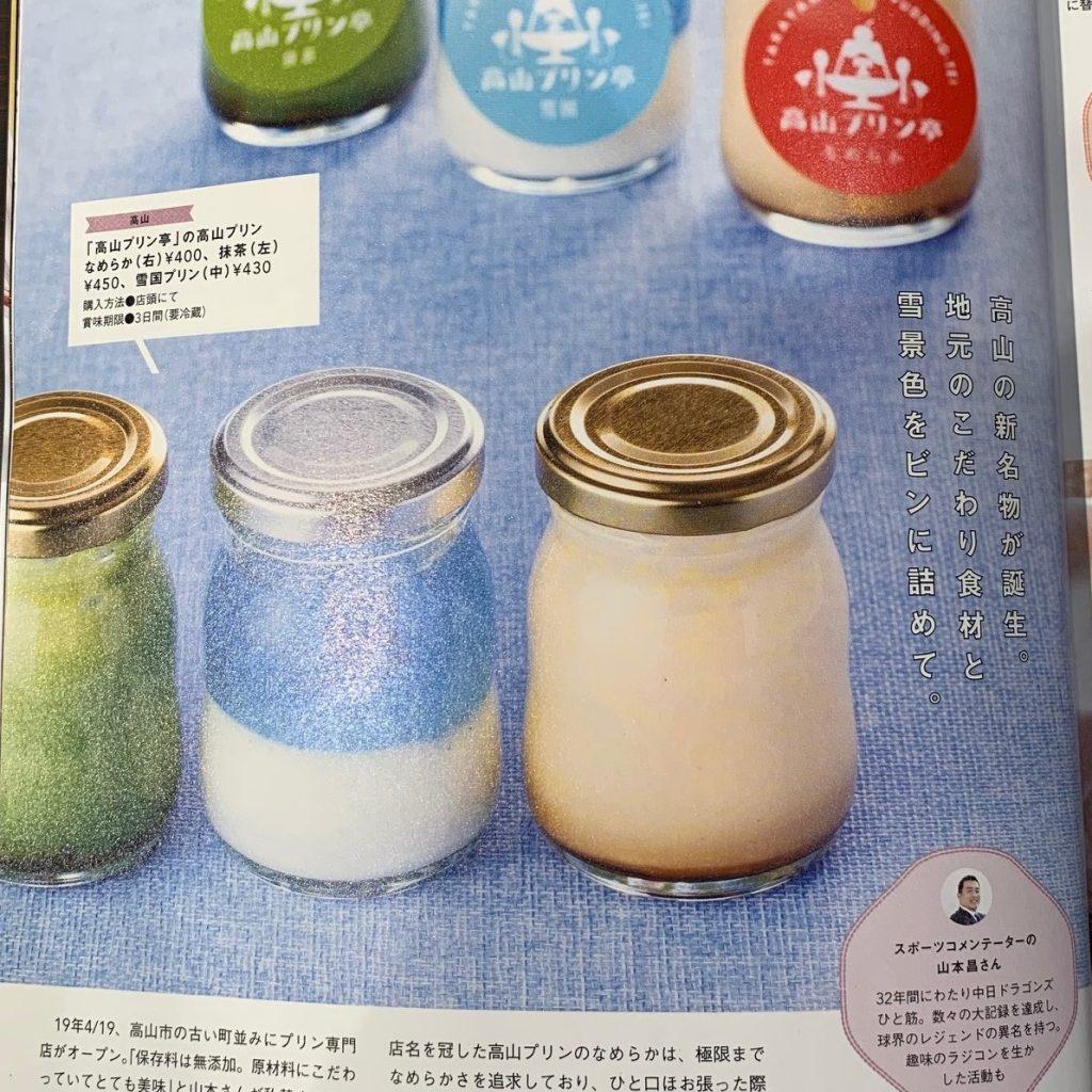 本日7月1日発売の東海ウォーカーごほうびLifeに当店のプリンが掲載されました!!元中日ドラゴンズの山本昌サンおすすめの商品として紹介されました☺️ ご紹介していただきありがとうございます。