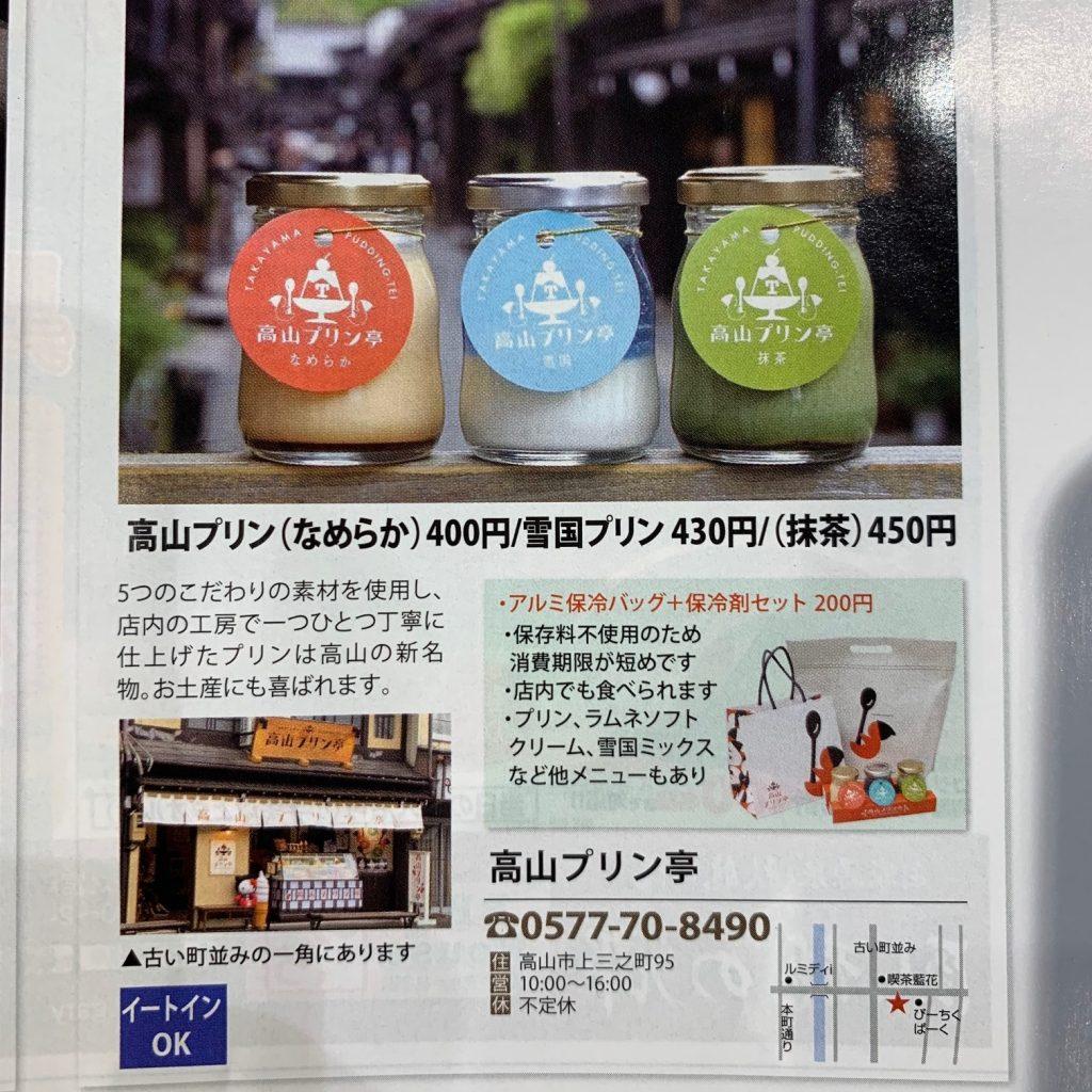 地元情報誌『月間さるぼぼ7月号』に掲載されました!!