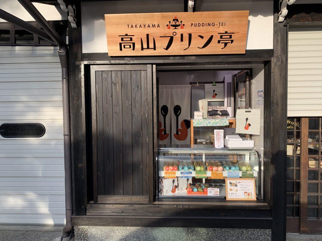 本日『高山プリン亭 宮川朝市店』オープン!!