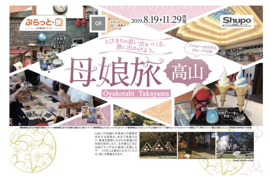 JR東海ツアーズ 母娘旅に掲載されました!!