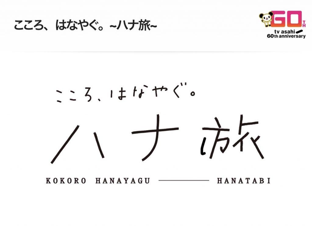 テレビ朝日『こころ、はなやぐ。~ハナ旅~』にて放送されました!!