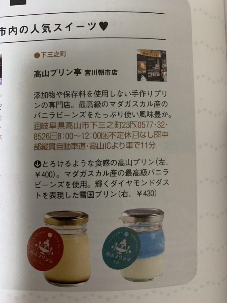 『東海ウォーカー11月号』に掲載されました!!