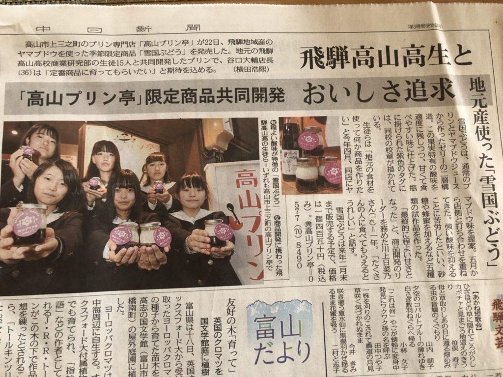 新商品『雪国ぶどう』の記事が中日新聞、毎日新聞、岐阜新聞に掲載されました!!
