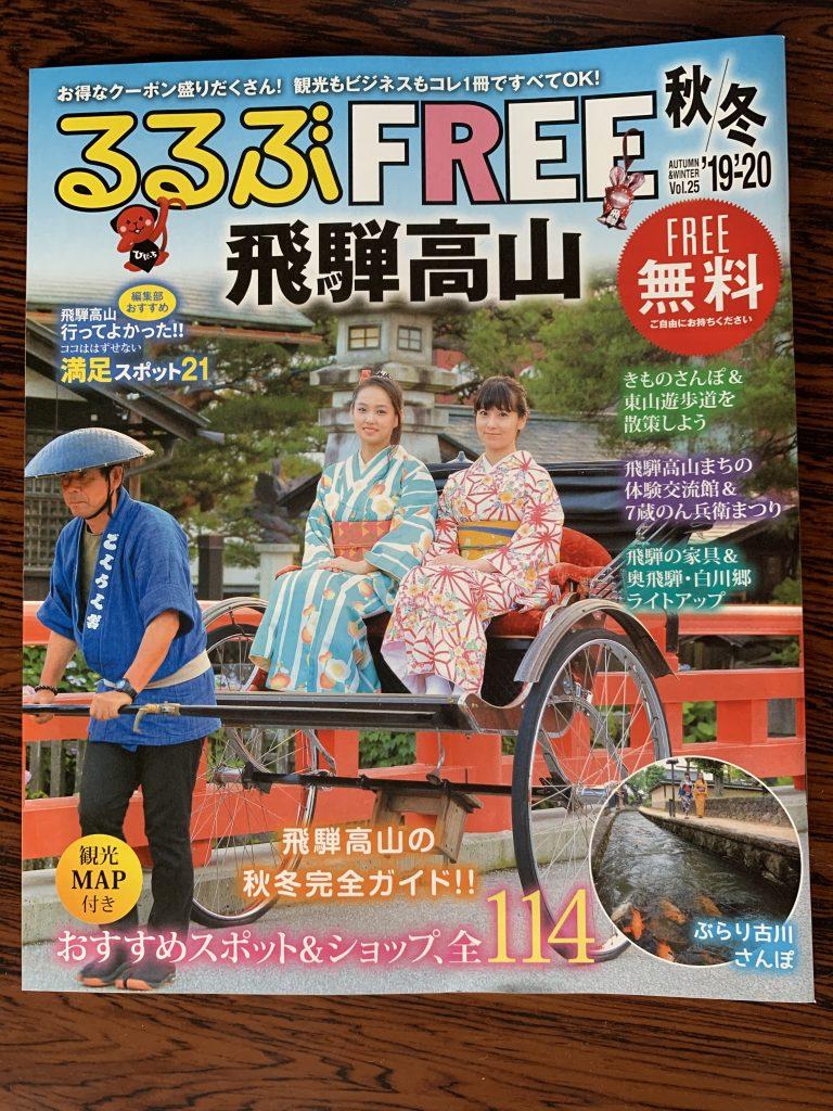 『るるぶFREE 飛騨高山'19-'20秋/冬号』に掲載されました!!