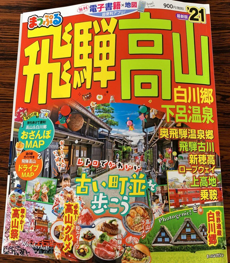 『まっぷる飛騨高山 白川郷・下呂温泉'21』に掲載されました!!