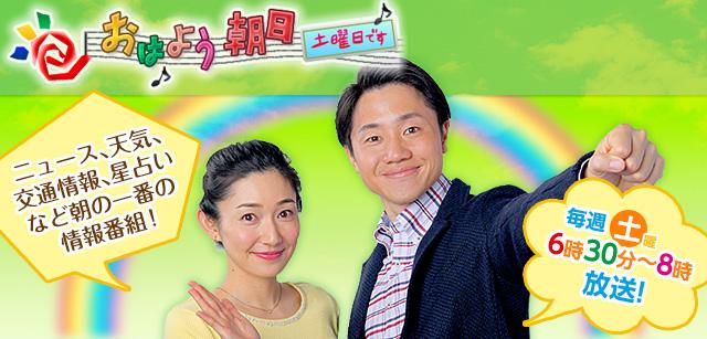 ABCテレビ『おはよう朝日土曜日です』にて放送されました!!