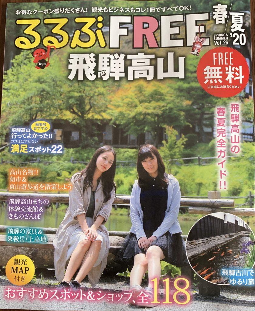 『るるぶFREE春/夏'20 飛騨高山』にて掲載されました!
