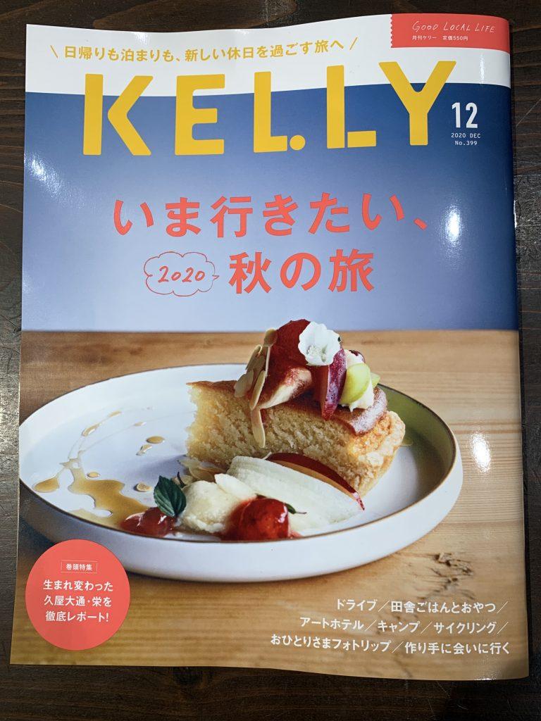 『KELLY 12月号』に掲載されました!!