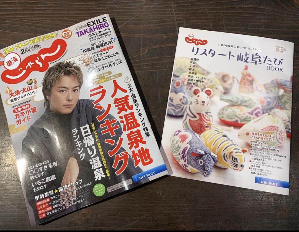 『東海じゃらん2月号  <別冊>リスタート!岐阜旅BOOK』に掲載されました !!